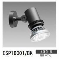 【仕様】●メーカー:岩崎電気 ●型番:ESP18001BK ●商品名:屋外スポットライト 防雨形 ●...