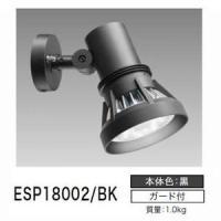 【仕様】●メーカー:岩崎電気 ●型番:ESP18002BK ●商品名:屋外スポットライト ガード付 ...