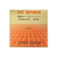 【仕様】●メーカー:伸興電線 ●型番:AE0.9*2C*200 ●商品名:AE 警報用ポリエチレン絶...