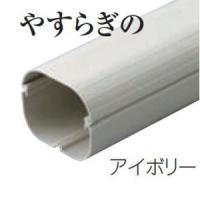 因幡電工 スリムダクトSD 配管化粧カバー 100タイプ イボリー SD-100-I