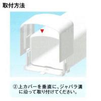 関東器材 ケース販売 10個セット 室内用 化粧カバー シンプルダクト SP ジャバラダクト ホワイト SPJB-85_set
