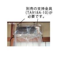タスコ 壁掛用洗浄シート 業務用壁掛用 ワンタッチ装着 W1100×D450×H450mm TA918A-2