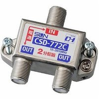 【仕様】●メーカー:サン電子 ●型番:CSD772C ●商品名:2分配器 ●屋内用 ●1端子電流通過...