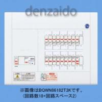 再販ご予約限定送料無料 パナソニック エコキュート 電気温水器 IH対応住宅分電盤 リミッタースペースなし 75A 今季も再入荷 BQWN87262T3K 露出 回路数26+回路スペース2 半埋込両用形