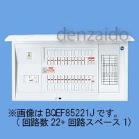 パナソニック 太陽光発電システム対応住宅分電盤 センサーユニット用電源ブレーカ内蔵 年間定番 露出 BQEF87141J 75A 日本産 半埋込両用形 回路数14+回路スペース1