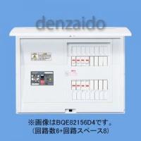 パナソニック 倉庫 蓄熱暖房器対応分電盤 リミッタースペースなし 正規品 露出 BQE82156D4 半埋込両用形 回路数6+回路スペース8 150A