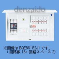 パナソニック 爆買い送料無料 太陽光発電システム対応住宅分電盤 1次送り連系タイプ 露出 特別セール品 BQE86182J1 回路数18+回路スペース2 半埋込両用形 60A