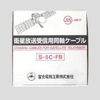 【仕様】●メーカー:富士電線 ●型番:S5CFB(シロ)×100m ●商品名:衛星放送受信用同軸ケー...