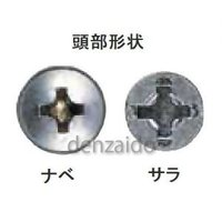 若井産業 ステンレス6mm径 SUSXM-7 ヒットビス(ナベ頭) バリューパック 6.0×80mm 35本入り HBN6080|dendenichiba|03