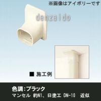 オーケー器材 配管化粧ダクト スカイダクト TLシリーズ シーリングキャップ 7型 ブラック K-TLS7AK|dendenichiba