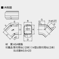 オーケー器材 配管化粧ダクト スカイダクト Hiグレード仕様 TDシリーズ 平面エルボ45° 14型 ホワイト K-TDKN14AW