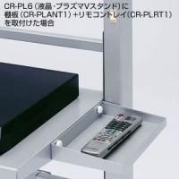 サンワサプライ 液晶・プラズマTVスタンド用リモコントレイ CR-PLNT1取付用 耐荷重10kg CR-PLRT1