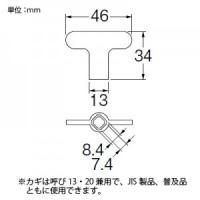 三栄水栓製作所 共用水栓カギ 呼び13・20兼用 R32|dendenichiba|02