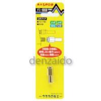 マスプロ ダミー抵抗器 終端器 防水型 DR7f-P