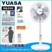 ユアサ リビング扇風機 フルリモコンタイプ 風量4段切替(微風・弱・中・強) ホワイト YT-3710TFRSWH