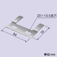 パナソニック 樹脂製据付台固定金具セット 1型・2型・3型共用 2コ入 DAG210