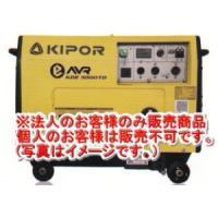 【法人のみ】パワーテック KIPOR KDE6300TD3 60Hz ディーゼルエンジン発電機(防音型)三相200V|dendouki2