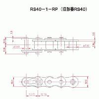 椿本チエイン RSローラチェーン RS40-1-RP-U dendouki 03