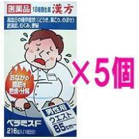 【第2類医薬品】【送料無料!!】ナイシトール 和漢箋 と同じ成分 ベラミスF216錠×5個