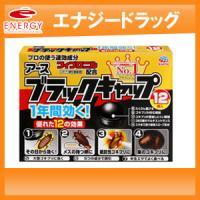 【メール便・送料無料】【アース製薬】 ブラックキャップ 12コ入り(24g)