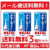 ●霧状の小さな粒子が鼻腔内にいきわたり,鼻づまり,鼻水に効果をあらわします。 ●塩酸ナファゾリンの働...
