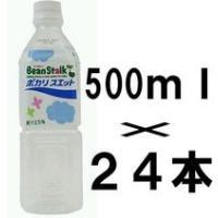 大塚製薬 ビーンスターク ポカリスエット ペットボトル 500ml×24本 (赤ちゃん用) 訳あり 期限:2020/5/18まで