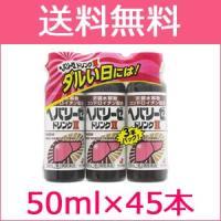 ■製品の特徴  滋養強壮・肉体疲労時の栄養補給に、 肝臓水解物+コンドロイチン配合のドリンクです。 ...