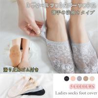 【サイズ】22-25.5cm 伸縮性のある素材を使用   メイン素材:綿&シルク  履き心地抜群、夏...