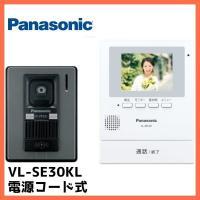 (在庫有り)VL-SE30KL テレビドアホン 録画機能 コードを外せば電源直結可 VL-SE30XL同等