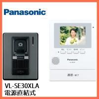 (在庫有り)VL-SE30XL テレビドアホン