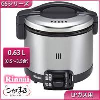 リンナイ ガス炊飯器 こがまる RR-035GS-D・LPガス用 3.5合炊き 炊飯専用