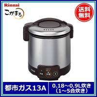 リンナイ 電子ジャー付ガス炊飯器 こがまる RR-050VM(DB)・都市ガス12A/13A用・5合...