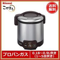 リンナイ 電子ジャー付ガス炊飯器 こがまる RR-050VM(DB)・LP(プロパン)ガス用・5合炊...