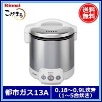 リンナイ 電子ジャー付ガス炊飯器 こがまる RR-050VM(W)・都市ガス12A/13A用・5合炊...
