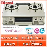リンナイ ガスコンロ RT64MH7R-CR-LPG 右強火力 プロパンガス用 (LPG用) 標準5...