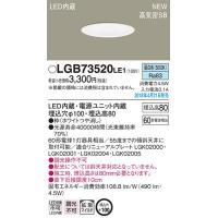 パナソニック「LGB73520LE1」LEDダウンライト【昼白色】埋込穴100パイ<拡散>【要工事】...