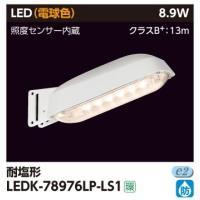 ・LED(電球食)/耐塩形 ・電源ユニット内蔵/照度センサー内蔵 ・FL20W相当 ・調光不可 適合...