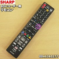 0046380277 シャープ ブルーレイディスクレコーダー 用の リモコン ★ SHARP 旧品番 / 0046380273