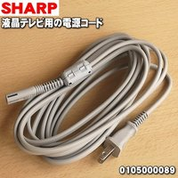 適用機種:SHARP  LC-26D10-W、LC-26GH1、LC-26GH2、LC-26GH3、...
