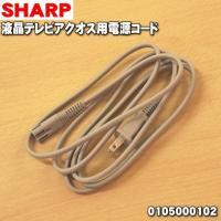 適用機種:SHARP  LC-16E5-B、LC-16E5-C、LC-19K3-B、LC-19K3-...