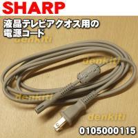 適用機種:SHARP  LC-40DX2、LC-40DX20、LC-40DX2B、LC-40DX2R...