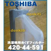 適用機種:TOSHIBA トウシバ  AW-60X7、AW-50X7、AW-70E8、AW-60X8...