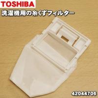 適用機種:TOSHIBA トウシバ  AW-80VC、AW-70VC、AW-80DC、AW-70DC...