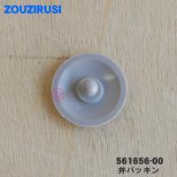 561656-00 象印 ステンレスフードジャー 用の 汁器弁パッキン ★ ZOJIRUSHI【60】
