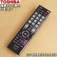 適用機種:東芝 トウシバ TOSHIBA  B3シリーズ【40E3、32B3、26B3、22B3、1...