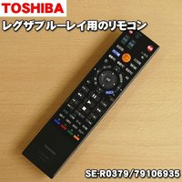 適用機種:東芝 トウシバ TOSHIBA DBR-Z150、DBR-Z160