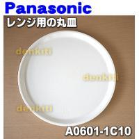 適用機種:national Panasonic  NE-A120、NE-A130、NE-A13V6、...