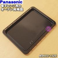 適用機種:national Panasonic  NE-W302、NE-ST30、NE-SS30、N...