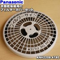 適用機種:national Panasonic  パナソニック製品:NH-D502、NH-D400、...