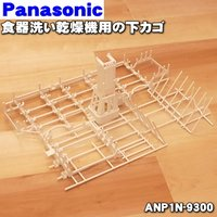 ANP1N-9300 ナショナル パナソニック 食器洗い乾燥機 用の 下カゴ ★ National Panasonic
